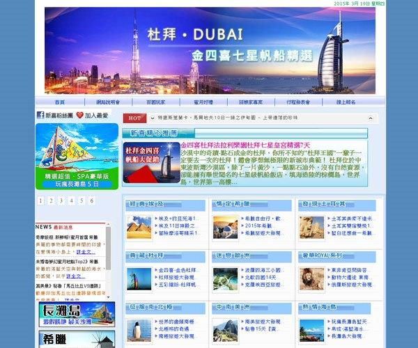 旅行社專業網站專業網站